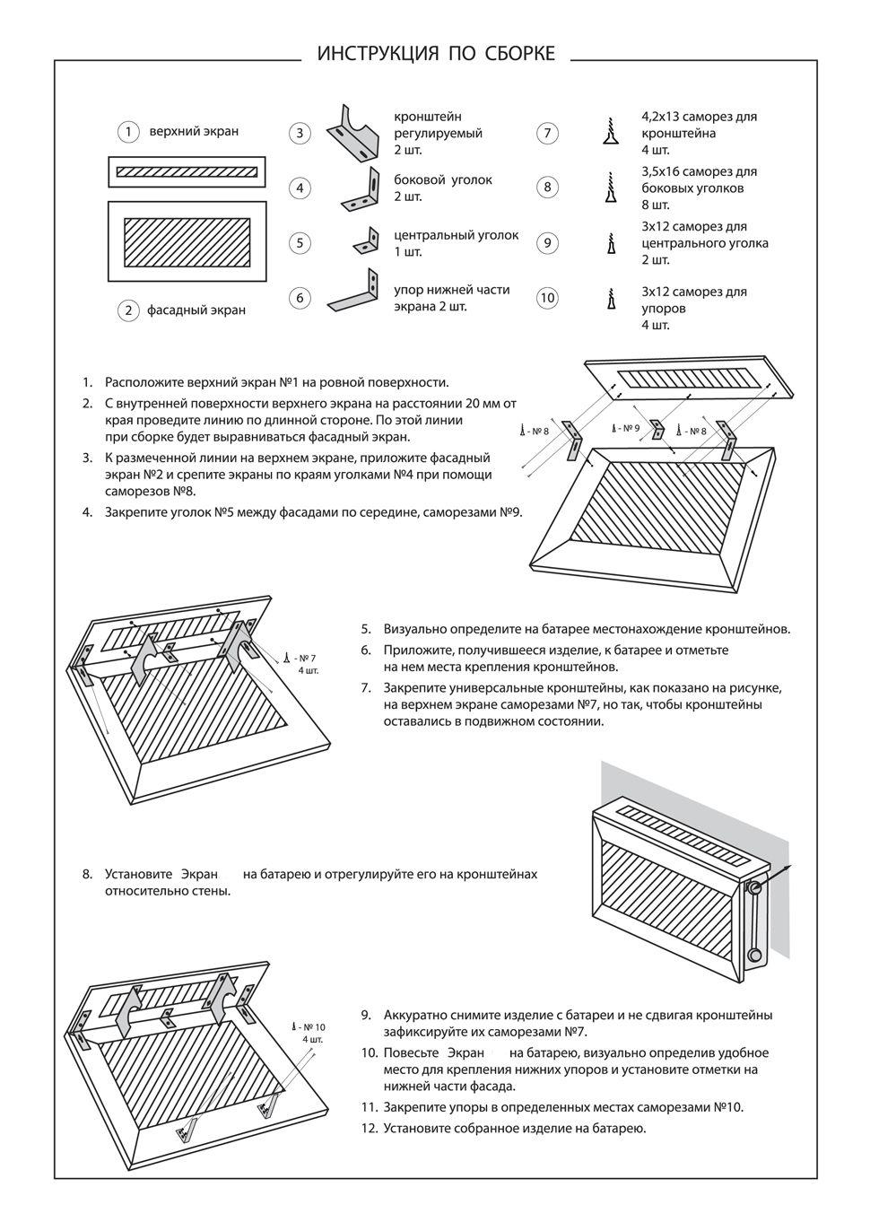Схема сборки и установки навесного экрана для батарей