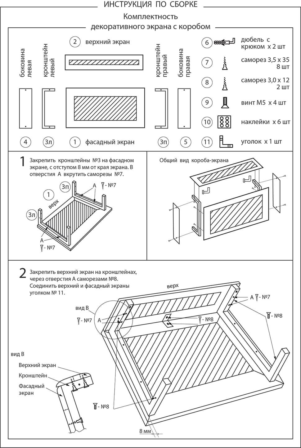 Схема сборки короба из МДФ