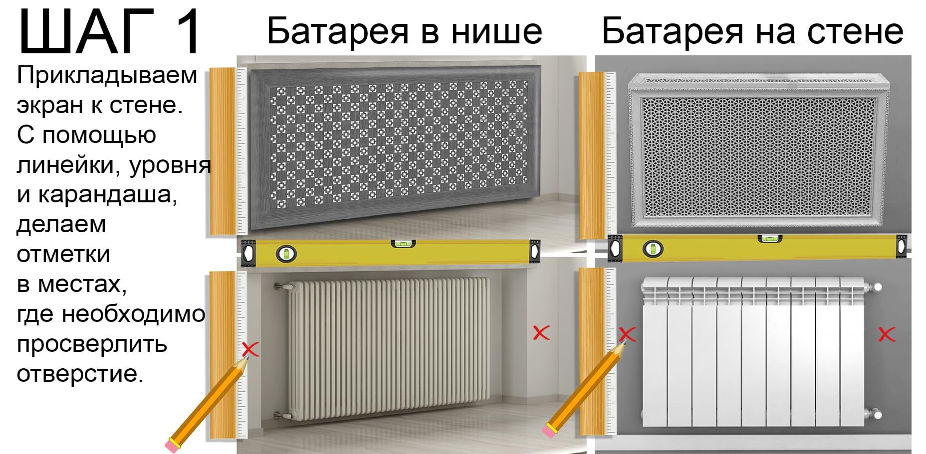 Как правильно самостоятельно установить экран на батарею отопления