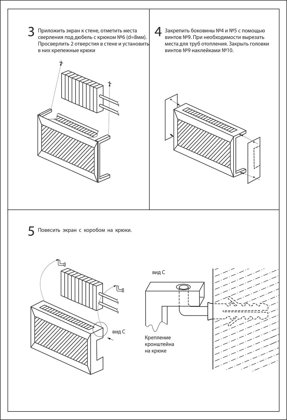 Схема-сборки-короба-2.jpg